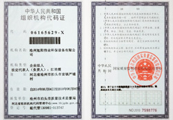 旭阳组织机构代码证