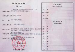 旭阳公司地税证