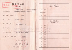 旭阳公司增值税