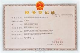 旭阳税务登记证