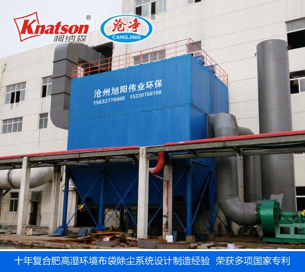 喷浆造粒生产线布袋除尘器设备运行现场