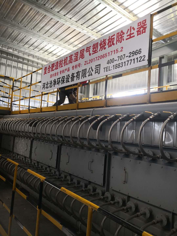 某国营企业复合肥生产线造粒烘干低温高湿尾气塑烧板除尘器