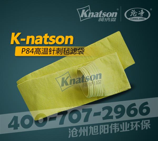 高温滤袋-P84耐高温除尘布袋