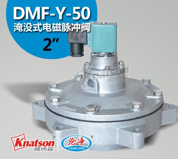 DMF-Y-50S淹没式电磁脉冲阀(厂家直销)