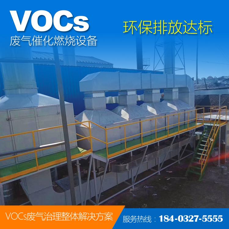 VOC有机废气催化燃烧处理设备