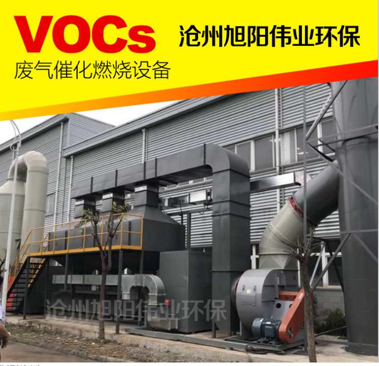 40000m3/h印刷废气治理催化燃烧设备