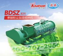 BDSZ系列单轴粉尘加湿搅拌机