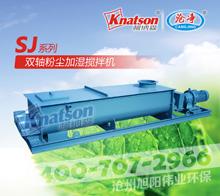 SJ系列双轴粉尘加湿搅拌机