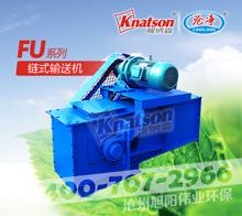 FU系列链式刮板输送机
