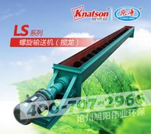 LS系列螺旋输送机(搅龙)