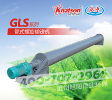 GLS系列管式螺旋输送机