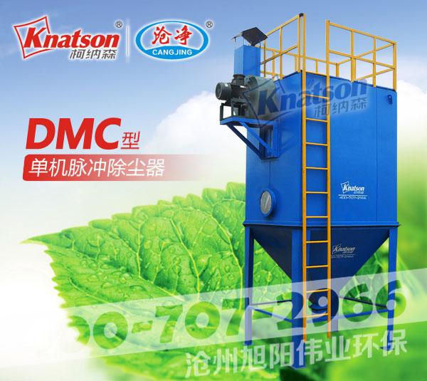 DMC单机脉冲布袋除尘器