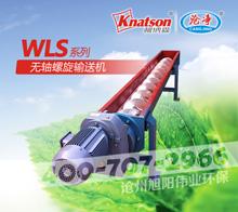 WLS/WLSY系列无轴螺旋输送机