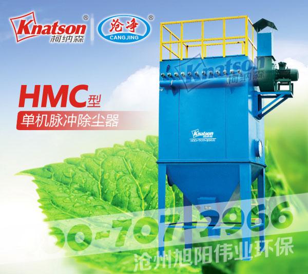 HMC型单机脉冲除尘器