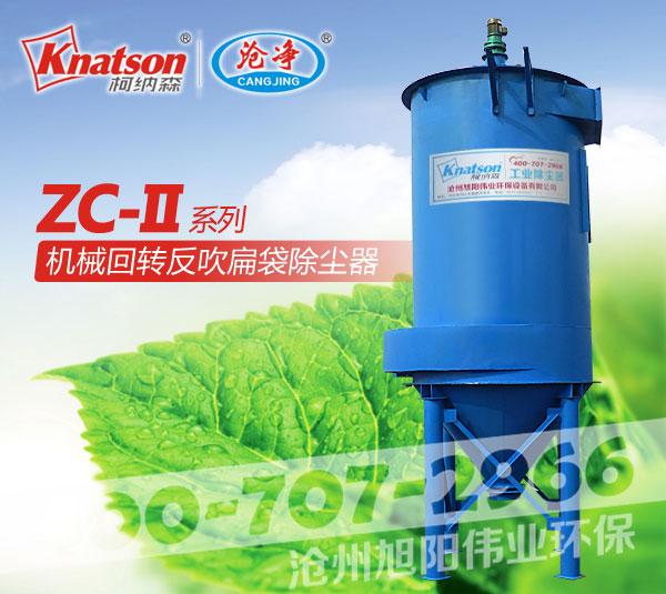 ZC-II型机械回转反吹扁袋除尘器
