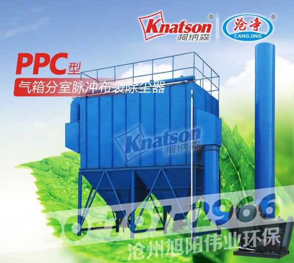 PPC型气箱分室脉冲布袋除尘器