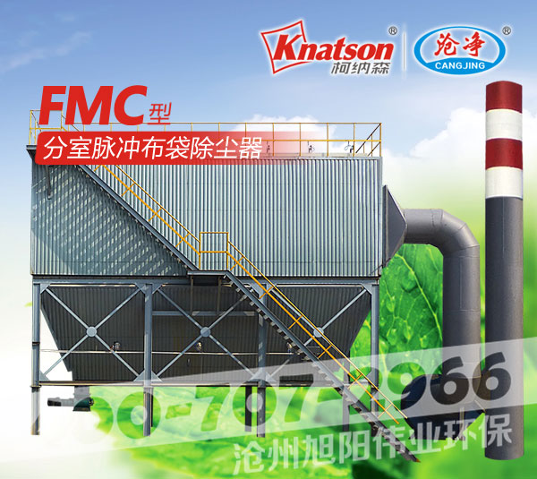 FMC型分室脉冲布袋除尘器