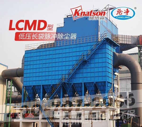LCMD低压长袋脉冲除尘器