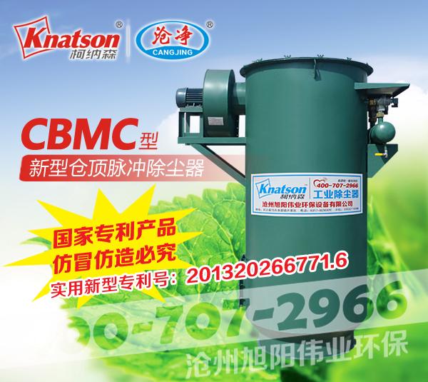CBMC型新型智能仓顶脉冲除尘器