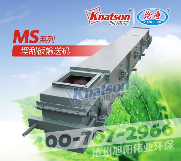 MS系列埋刮板输送机