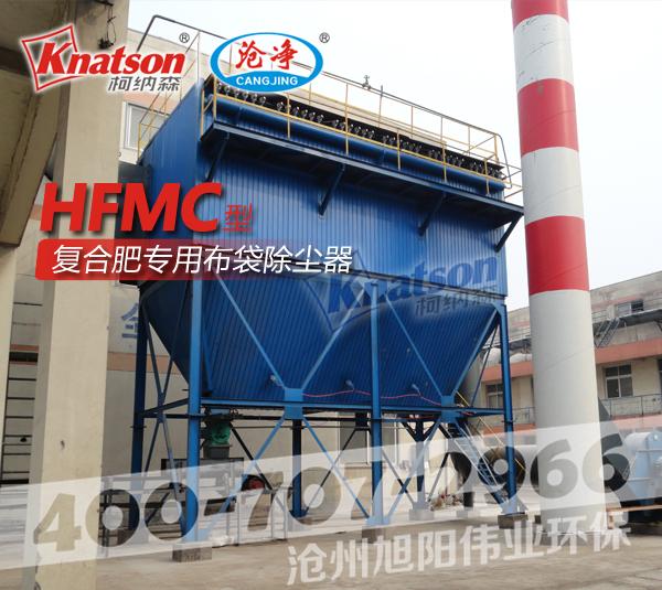 HFMC-600型复合肥专用布袋除尘器