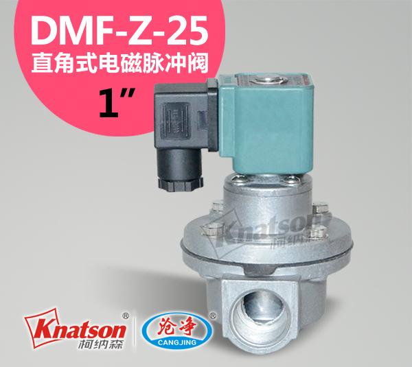 DMF-Z-25直角式电磁脉冲阀(厂家直销)
