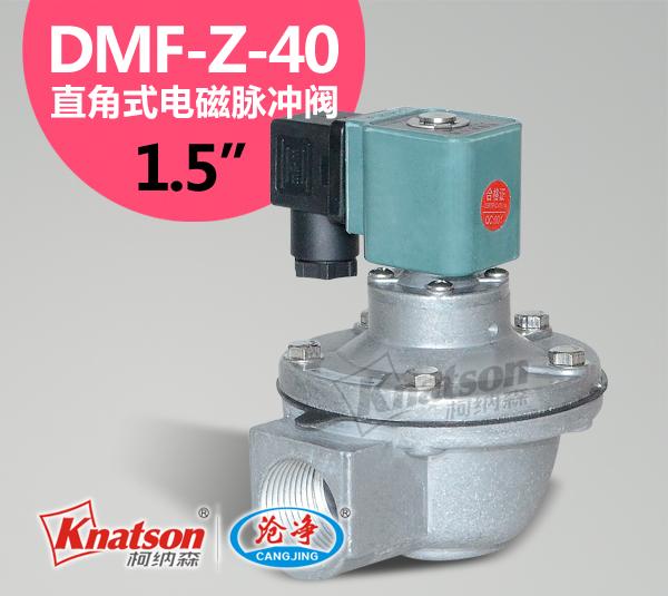 [厂家直销]DMF-Z-40直角式电磁脉冲阀