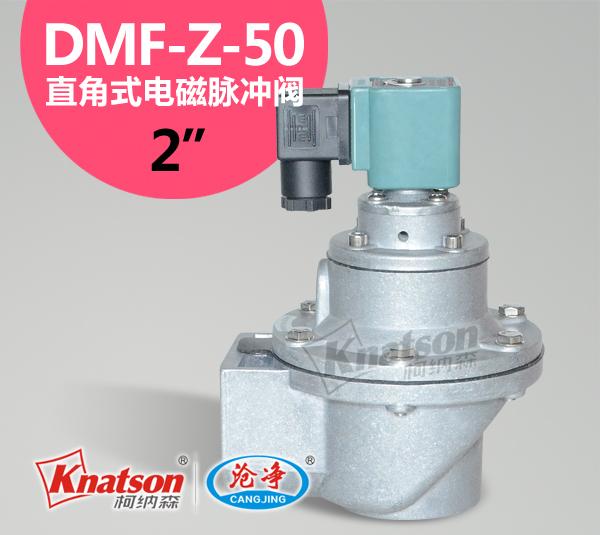DMF-Z-50S直角式电磁脉冲阀