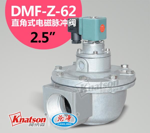 DMF-Z-62S型直角式电磁脉冲阀