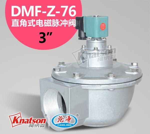 DMF-Z-76S直角式电磁脉冲阀
