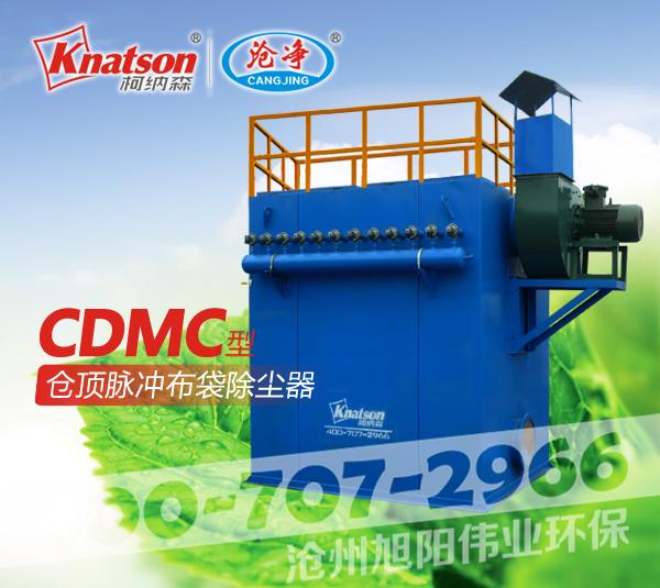 CDMC型仓顶脉冲除尘器