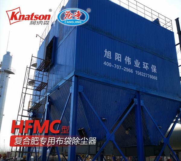 HFMC-1800型复合肥专用布袋除尘器