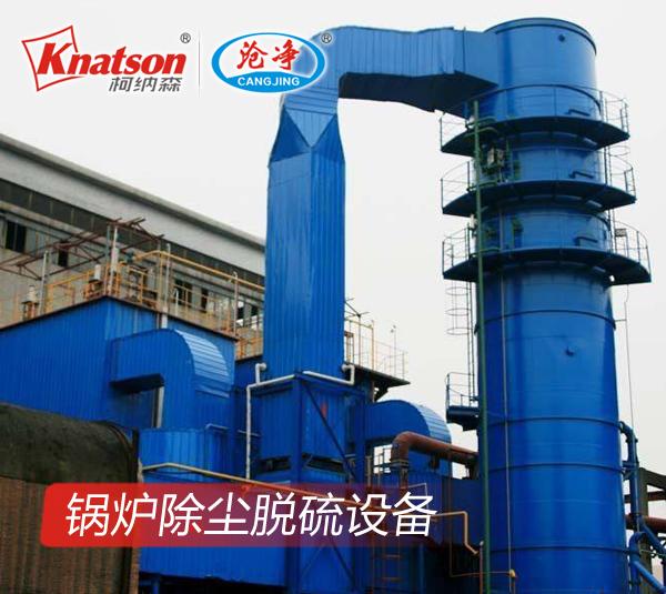 燃煤锅炉布袋除尘脱硫设备