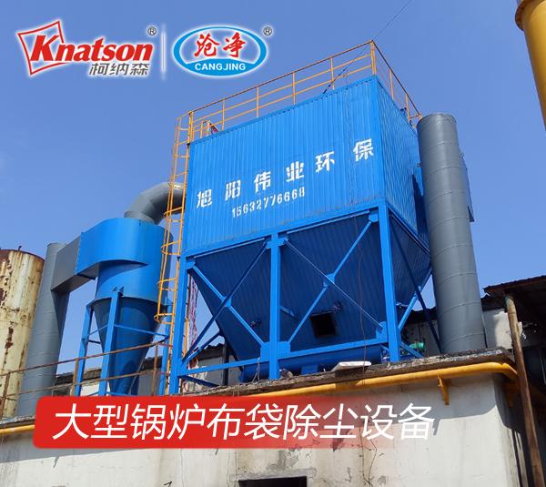 中大型燃煤锅炉布袋除尘器