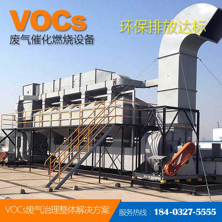VOCs废气处理催化燃烧设备